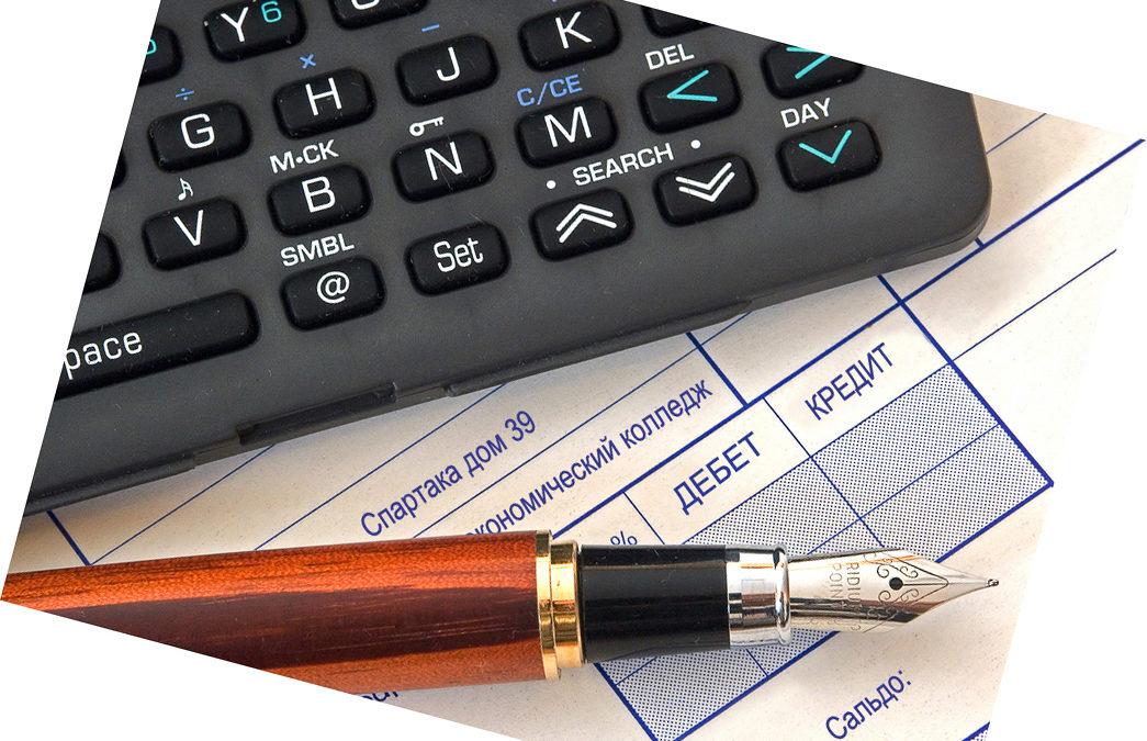 Аутсорсинг — бухгалтерия услуга