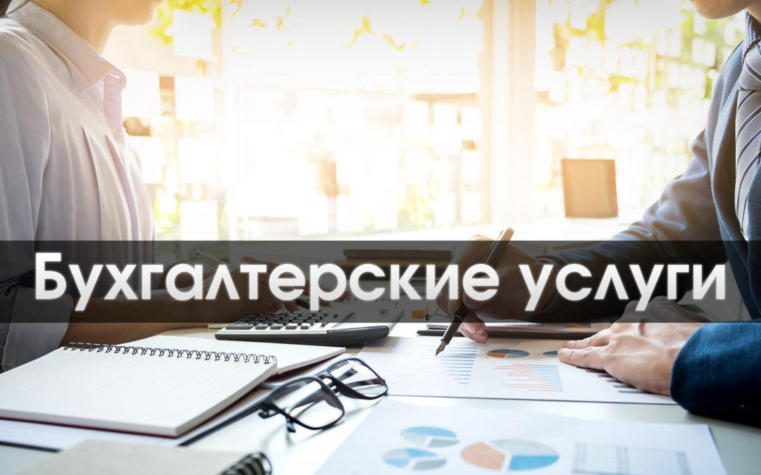 Бухгалтерские услуги сайт